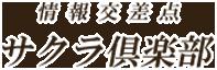 サクラ倶楽部株式会社